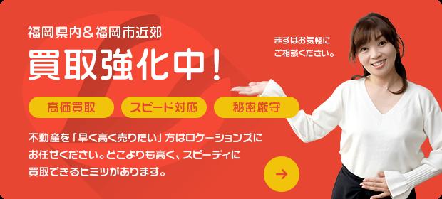 福岡県内&福岡市近郊買取強化中!