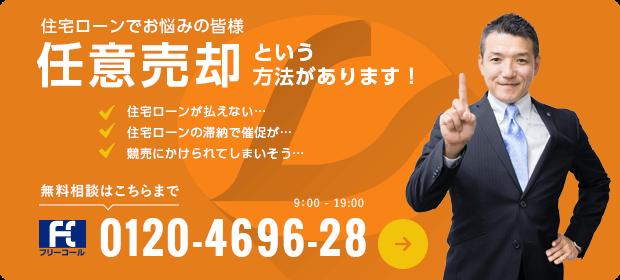 任意売却 無料相談はこちらまで 0120-4696-28