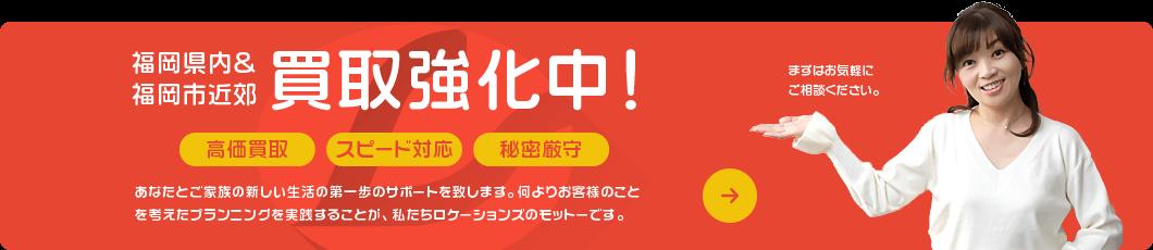 福岡県内&福岡市近郊 買取強化中!