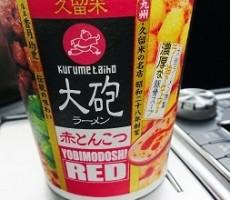 大砲ラーメン カップ麺