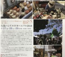 糸島のハンドメイドカーニバル。