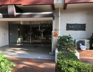 赤坂エクセル(成約済) 外観写真