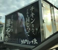 熊本のハーブ鳥。