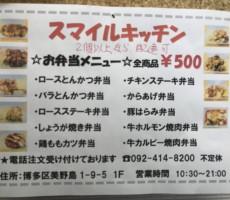 美野島の大盛お弁当屋さん。