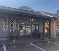 東区若宮の定食の店(二本杉)