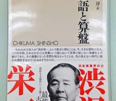 渋沢栄一の論語と算盤