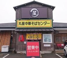 丸星ラーメン 弐号店