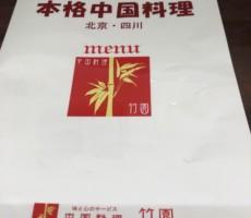 今日は、中国料理店