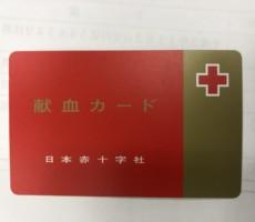 そうだ、献血をしよう!