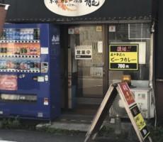 カレーの店 龍(何年ぶりかな?)