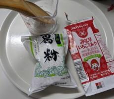 昔の記憶を頼りに牛乳豆腐