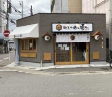 新規オープン「麵と生きる焼トリ頂サン」