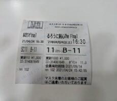 久々に映画館で泣きました。