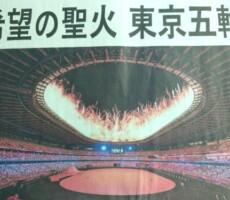 TOKYO2020+1