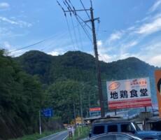 三瀬峠入口付近の地鶏食堂